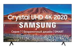 "[Москва, Белая дача] 65"" ТВ Crystal UHD 4K Samsung UE65TU7100UXRU Series 7 Smart TV"