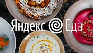 Скидка на первый заказ в Яндекс.Еда