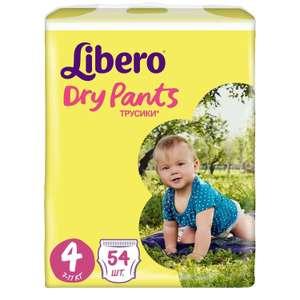 Недорогие трусики в ДМ. Libero Dry pants 7-11кг, 54шт