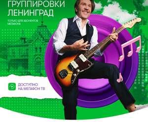 Бесплатный онлайн-концерт Ленинград (только для абонентов Мегафон)