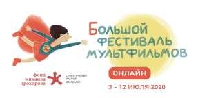 Большой Фестиваль Мультфильмов (БФМ) 2020 в онлайн формате