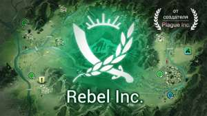 [iOS] Rebel Inc