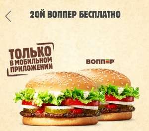 2 воппера Burger King  по цене 1