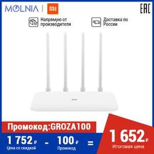 WiFi Роутер Xiaomi Mi Router 4A, 100 М/бит