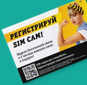 Бесплатная SIM Билайн (7 дней бесплатной связи) при заказе в Самокате