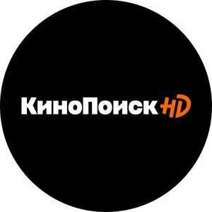 45 дней подписки КиноПоиск HD для новых