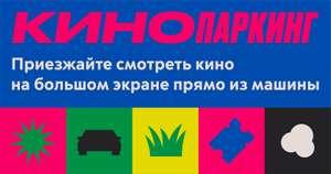 [Москва] Бесплатный автокинотеатр / сеансы с 18 июля по субботам