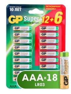 Батарейка алкалиновая GP Super AАA (LR03), 12+6, 18 шт. GP