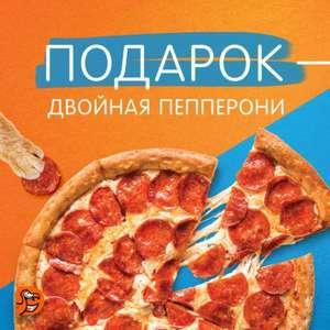 [Новосибирск] Двойная пепперони в подарок при покупке от 515₽