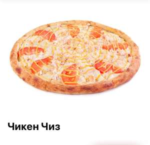 Пицца «Чикен Чиз» в подарок при заказе от 790 руб. в Farfor