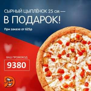 """Бесплатно пицца """"Сырный Цыпленок"""" 25см при заказе от 625р в Dodo Pizza"""