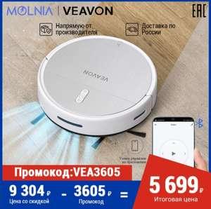 Робот-пылесос VEAVON V2001