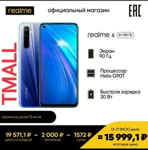 [13.07] Смартфон Realme 6 8+128Гб