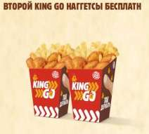 Второй KING Go наггетсы бесплатно