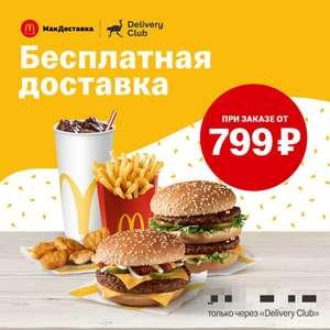 Бесплатная доставка из McDonald's через Delivery club от 799₽