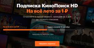 Кинопоиск HD за 1 рубль до конца лета