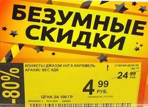 [Москва, МО] Конфеты, жеват. мармелад червячки Haribo и другие сладости (Безумные скидки) 100г