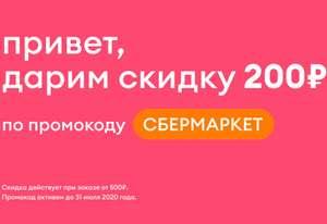 Скидка 200 руб. при заказе от 500 (для новых пользователей)