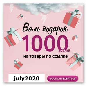 Скидка в магазинах kari и kari KIDS 1000р по промокоду