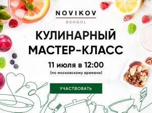 Детский кулинарный мастер-класс (Бесплатно)