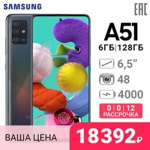 Смартфон Samsung Galaxy A51 6+128GB