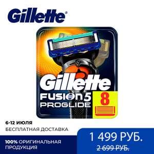 Сменные картриджи для Gillette Fusion ProGlide, 8 шт