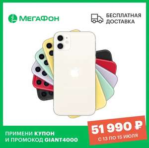 Смартфон Apple iPhone 11 64GB [Ростест, Tmall]