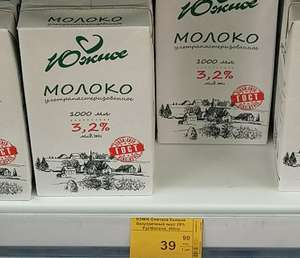 [РнД] Молоко Южное 3.2% 1л в Ассорти-Продукт