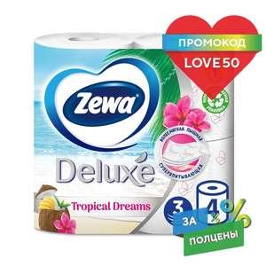 [Не везде]Туалетная бумага Zewa Deluxe, 4 рулона