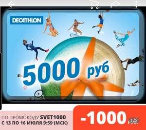 До 20% на все товары Decatlon (напр. подарочная карта на 5000 рублей)