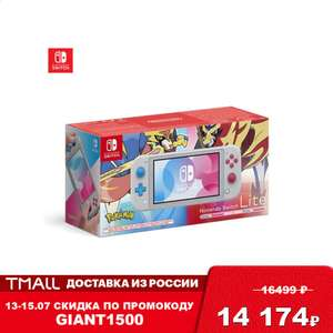 Игровая приставка Nintendo Switch Lite