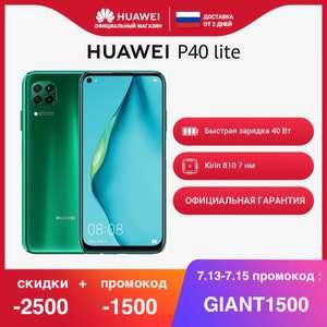 Смартфон HUAWEI P40 Lite 6+128ГБ (РСТ)