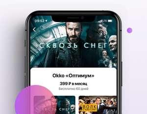 Okko 60 дней подписки бесплатно