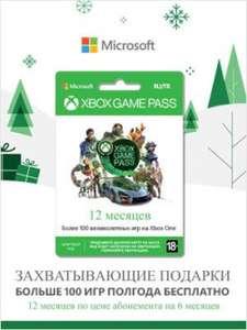 Xbox Game Pass на 12 месяцев за стоимость 6 месяцев
