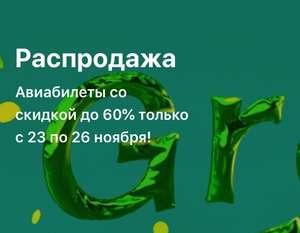 GreenFriday от S7 Airlines: -60% на авиабилеты