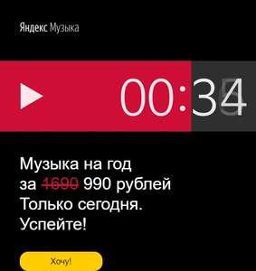 1 год подписки на Яндекс.Музыку