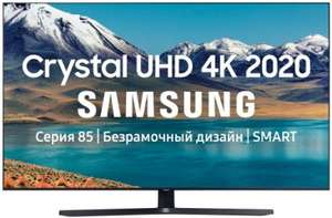 "[не везде] Samsung TV Crystal UHD 2020 Series 8570 50"" и 65"""