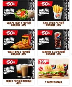 Черная пятница в Burger King (-50% на кофе, чикен фри и т.д.)