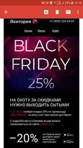 -25% на любой заказ в Якитории [Черная Пятница]
