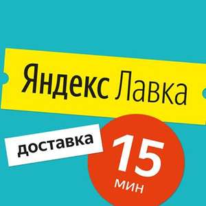 Скидка 250 рублей при заказе от 500 рублей (новый аккаунт)