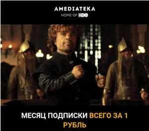 Месяц подписки Amediateka