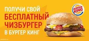 Бесплатный чизбургер при покупке от 300 руб. в Бургер Кинг