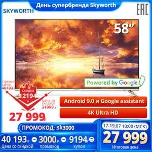 Телевизор 58'' Skyworth 58G2A (4K, SmartTV, управление голосом)