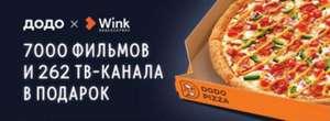 месяц подписки Wink в подарок при заказе от 650р в Додо Пицца