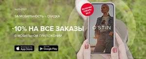 Доп. скидка 10% в мобильном приложении