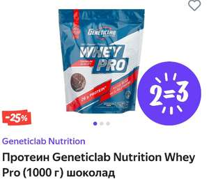 2=3 на протеин WHEY (напр. Geneticlab Nutrition Whey Pro 1000 г)