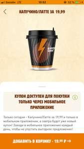 Кофе за 19,99₽
