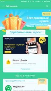 50 баллов на Яндекс.Деньги для пользователей телефонов Xiaomi