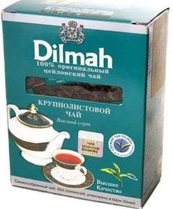 Чай Dilmah Сeylon крупнолистовой, высший сорт 250 гр