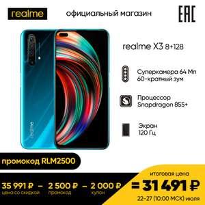 Смартфон realme X3 SuperZoom 8+128 RU